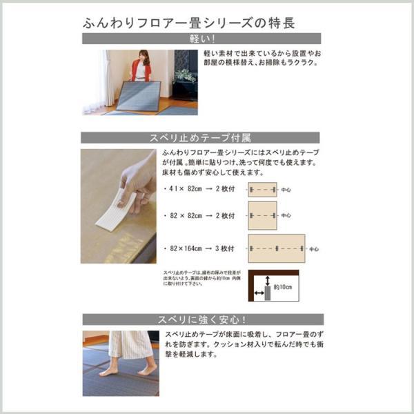 ユニット畳 置き畳 い草 1/4畳 ふんわり鈴蘭 41×82×1.8cm NA|shikimonoya5o5o|03