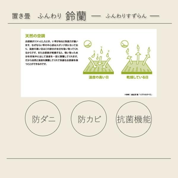 ユニット畳 置き畳 い草 1/4畳 ふんわり鈴蘭 41×82×1.8cm NA|shikimonoya5o5o|07