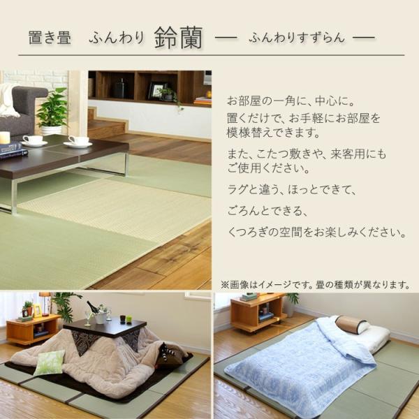 ユニット畳 置き畳 い草 1/4畳 ふんわり鈴蘭 41×82×1.8cm NA|shikimonoya5o5o|08