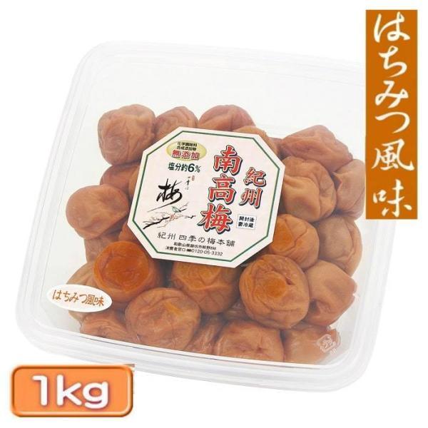 梅干し 紀州南高梅 ご家庭用 はちみつ風味 1kg