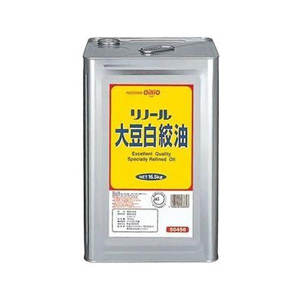 リノール大豆白絞油 16.5kg缶 日清オイリオ