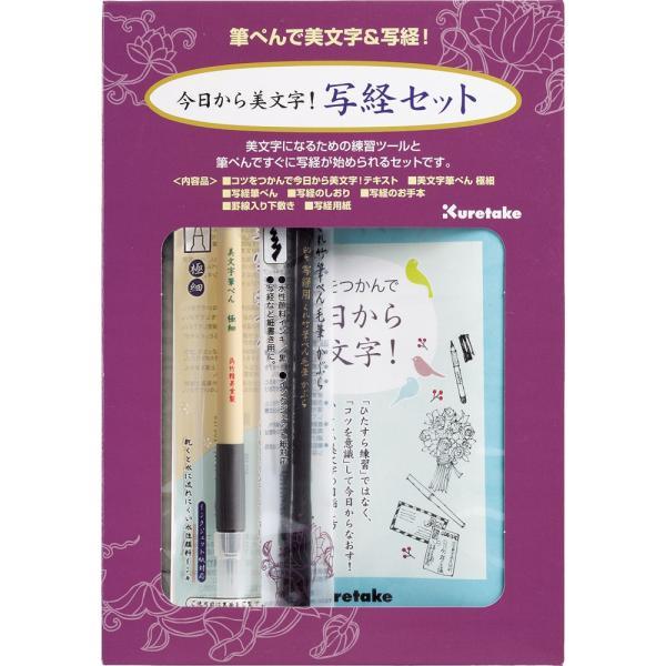 写経具セット 筆から墨 用紙 お手本まで揃った便利なセット 大|shikisainomise