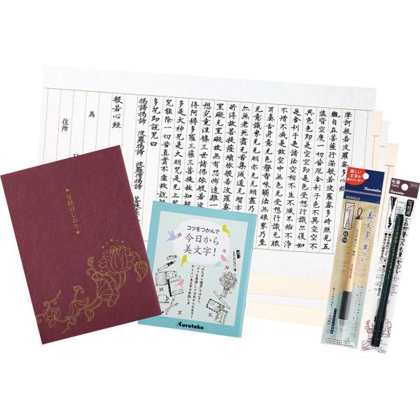 写経具セット 筆から墨 用紙 お手本まで揃った便利なセット 大|shikisainomise|02