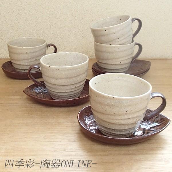 コーヒーカップ ソーサー 5客セット アメリカン 流砂丘 和陶器 おしゃれ 業務用 美濃焼|shikisaionline