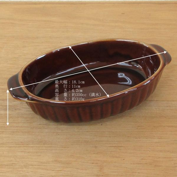 グラタン皿 オーバル 18cm ブラウン 磁器 シンプル おしゃれ 業務用 美濃焼|shikisaionline|07