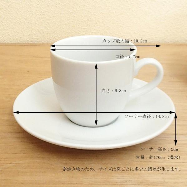 コーヒーカップソーサー ホテル ベーシック 白 業務用 日本製 美濃焼|shikisaionline|06
