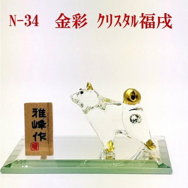 N34 金彩クリスタル福戌  スワロフスキー 戌年 ガラス お正月飾り 干支 置物 インテリア |shikiya5940