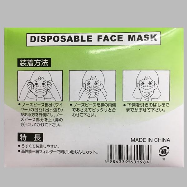 当店在庫あり 使い捨てマスク 1箱 50枚入 高性能三層フィルター フェイスマスク|shima-uji|04