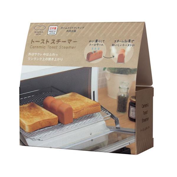 【在庫あり】【あすつく】マーナ パン型 トーストスチーマー K712ブラウン K713ホワイト|shimada-ya|04