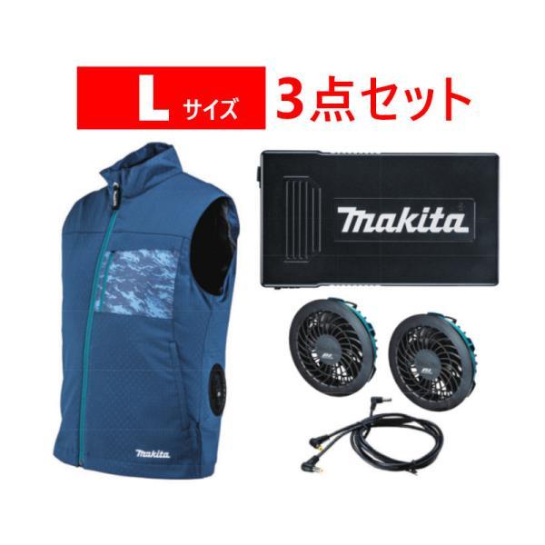 【すぐ使えるセット】マキタ FV213DZN Lサイズ 充電式ファンベスト(ネイビー)+ファンユニットセット(A-72132)+薄型バッテリBL1055B 空調服 ◆