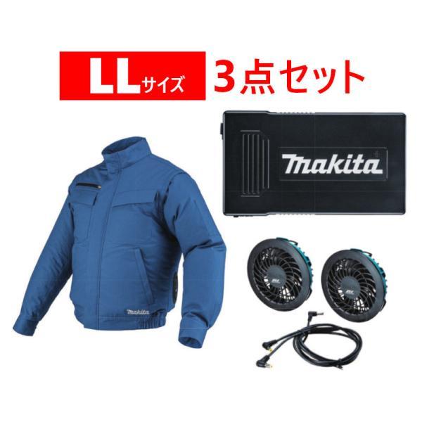 【すぐ使えるセット】マキタ FJ312DZ LL 2Wayタイプ綿100% ファンジャケット(ネイビー)+ファンユニット(A-72132)+薄型バッテリBL1055B 空調服 ◆