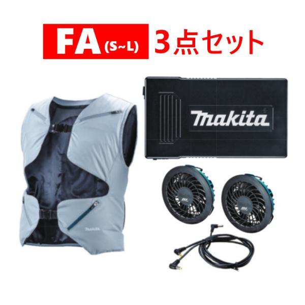 【すぐ使えるセット】マキタ FV214DZ FA(S/M/L) 充電式ファンベスト(グレー)+ファンユニットセット(A-72132)+薄型バッテリBL1055B 空調服 ▼