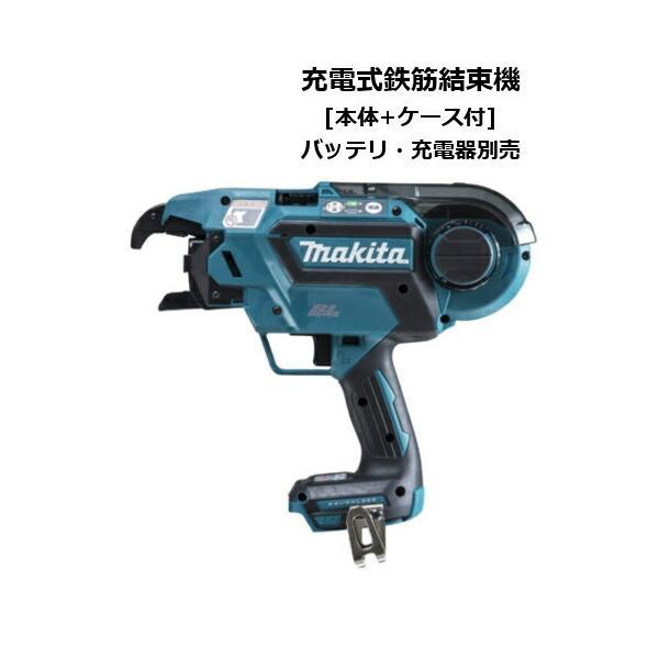 マキタ TR180DZK 18V/14.4V兼用充電式鉄筋結束機 (※本体+ケース※バッテリ・充電器別売) ◆