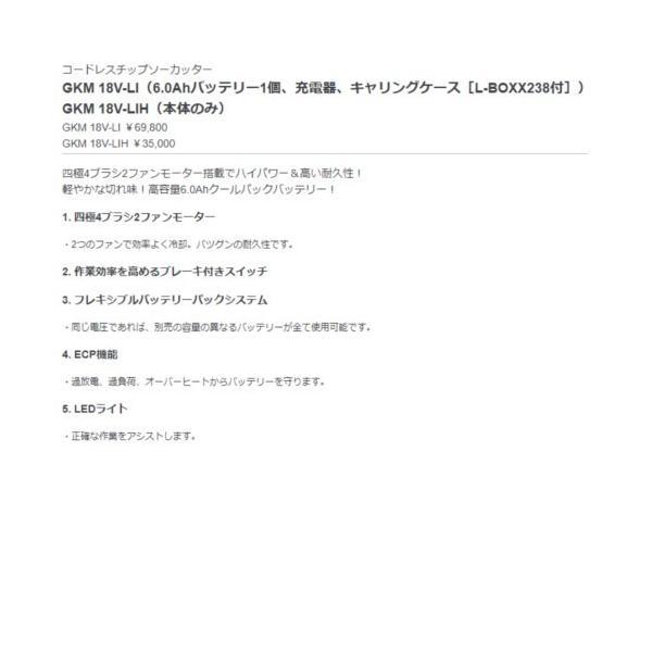 ボッシュ 135mmバッテリーチップソーカッター(※チップソー別売) GKM18V-LI 18V(6.0Ah)フルセット品 shimadougu 03