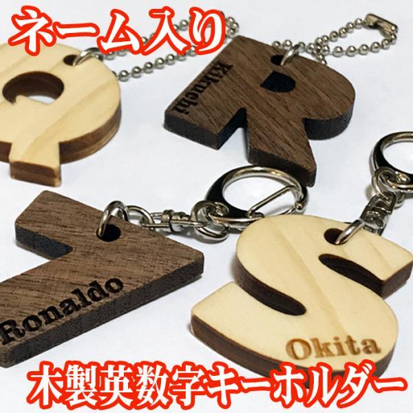数字 アルファベット ナンバー ネームプレート ネームタグ 名入れ 木製 作成 刻印 木彫り プレゼント 記念品 おしゃれ