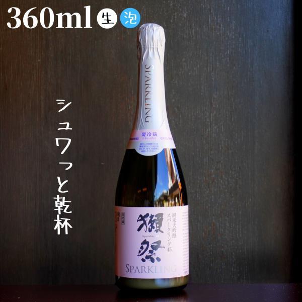 獺祭(だっさい) スパークリング 4割5分 360ml 日本酒 純米大吟醸 shimamotosaketen
