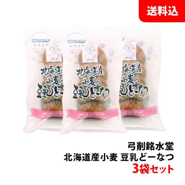 送料無料 北海道産小麦 豆乳ドーナツ 3袋セット 1袋5個入り×3(15個) 弓削銘水堂 どーなつ