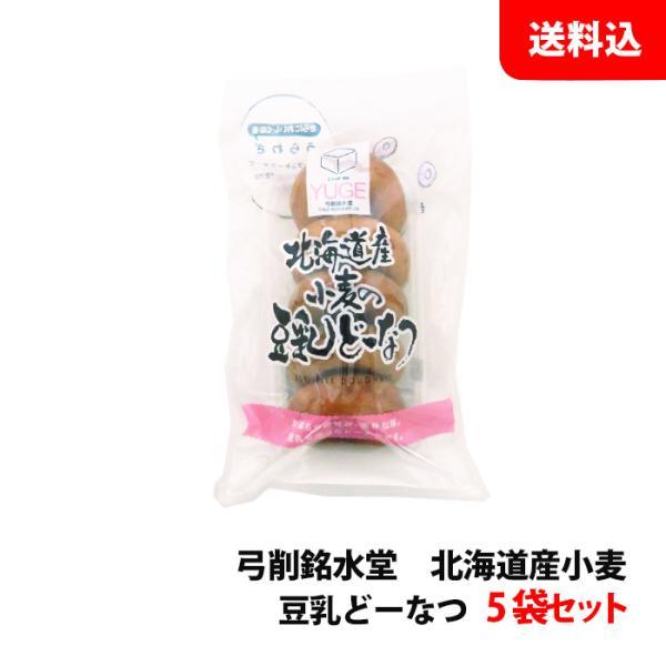 送料無料 北海道産小麦 豆乳ドーナツ 5袋セット 1袋5個入り×5(25個) 弓削銘水堂 どーなつ