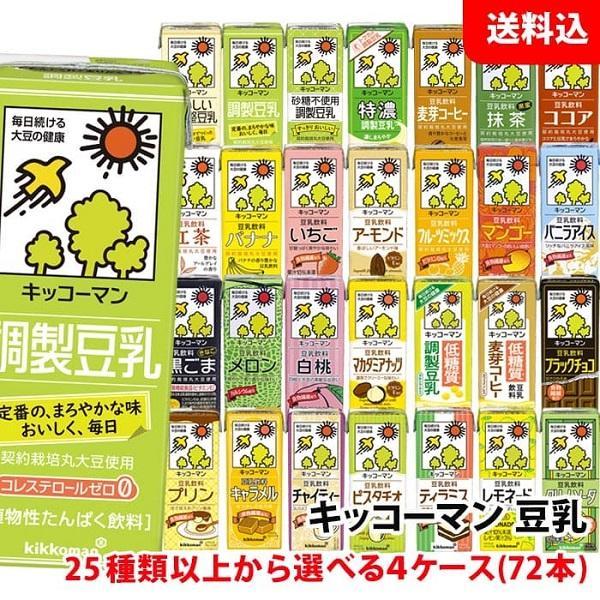 送料無料 キッコーマン豆乳200ml 23種類から選べる4ケース(72本)|shimamotoya