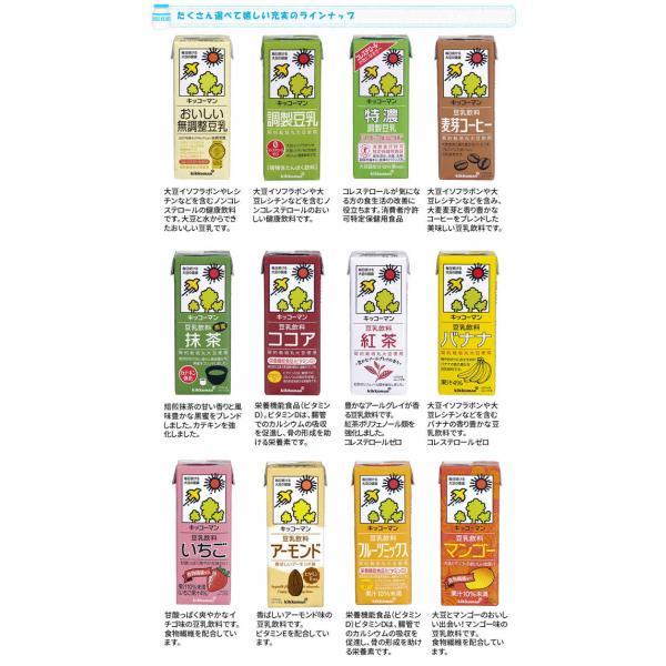 送料無料 キッコーマン豆乳200ml 23種類から選べる4ケース(72本)|shimamotoya|04