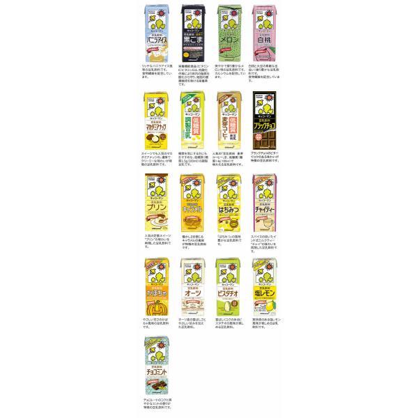送料無料 キッコーマン豆乳200ml 23種類から選べる4ケース(72本)|shimamotoya|05