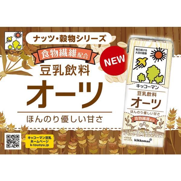 送料無料 キッコーマン豆乳200ml 30種類から選べる4ケース(72本) shimamotoya 06