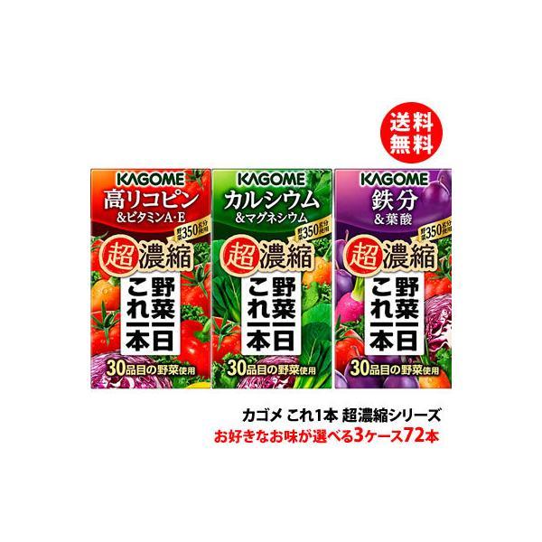 送料無料 カゴメ 野菜一日これ一本超濃縮125ml 各種3ケース(72本)|shimamotoya
