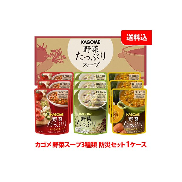 カゴメ 野菜スープ3種類 SO-30 1箱 長期保存用 防災セット・備蓄用<5.5年保存> 【非常食・防災グッズ】 スープギフト