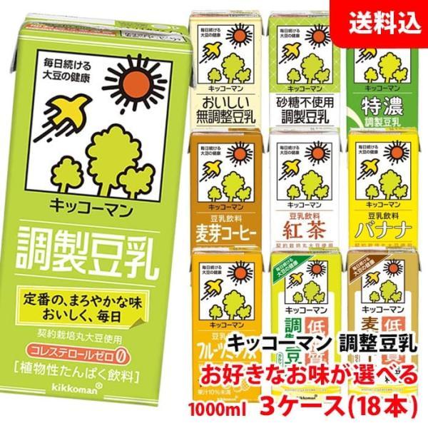 送料無料 キッコーマン豆乳1000ml お好きなお味が選べる4ケース(24本)|shimamotoya