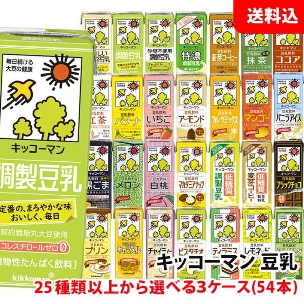 キッコーマン豆乳200ml29種類から選べる3ケース(54本)
