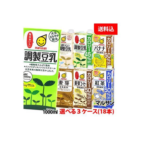 送料無料 マルサン豆乳1000ml 選べる4ケース(24本)|shimamotoya