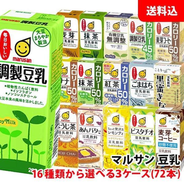 送料無料 マルサン豆乳200ml 16種類から選べる3ケース(72本) |shimamotoya