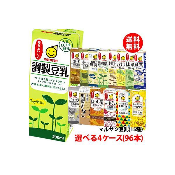 送料無料 マルサン豆乳200ml 15種類から選べる4ケース(96本) |shimamotoya