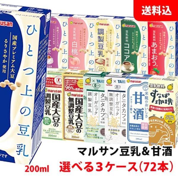 送料無料 マルサン豆乳200ml ひとつ上の豆乳と国産大豆の調製豆乳がケース単位で選べる 3ケース(72本) shimamotoya