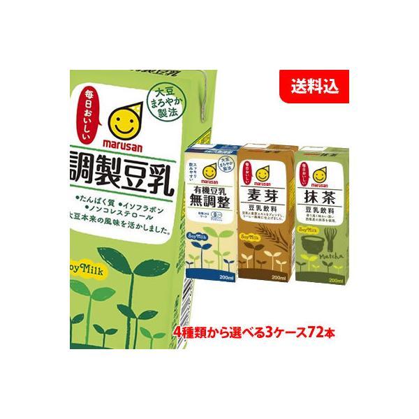 送料無料 マルサン豆乳200ml  選べる3ケース(72本) 最安値に挑戦!|shimamotoya