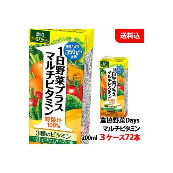 送料無料 雪印メグミルク 農協野菜Days マルチビタミン200ml 3ケース(72本) 1日野菜プラス