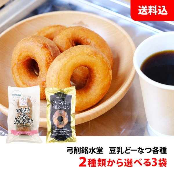 送料無料 豆乳ドーナツ 選べる3袋 (こんにゃくin:1袋4個入り・北海道産小麦:1袋5個入り) 弓削銘水堂 どーなつ