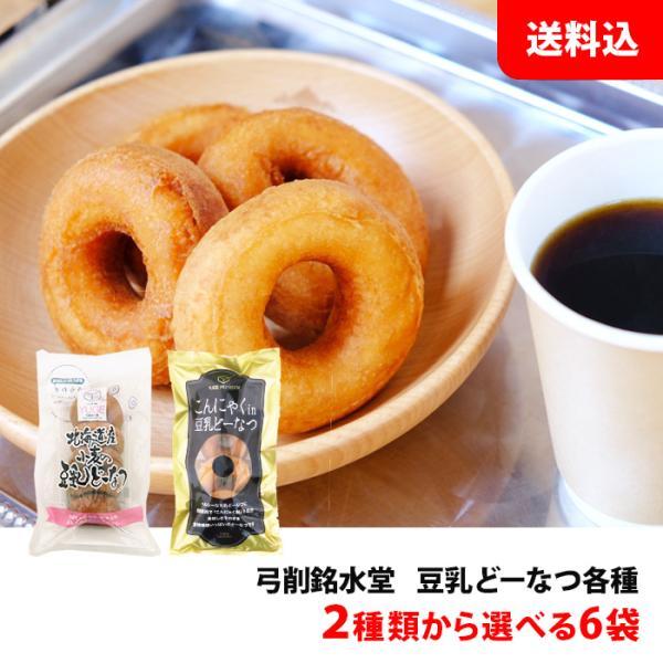 送料無料 豆乳ドーナツ 選べる6袋 (こんにゃくin:1袋4個入り・北海道産小麦:1袋5個入り) 弓削銘水堂 どーなつ