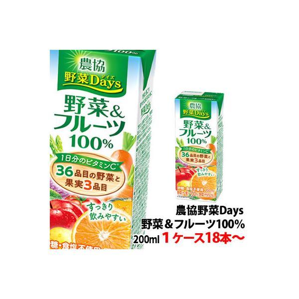 雪印メグミルク 農協野菜Days 野菜&フルーツミックス 200ml 1ケース〜