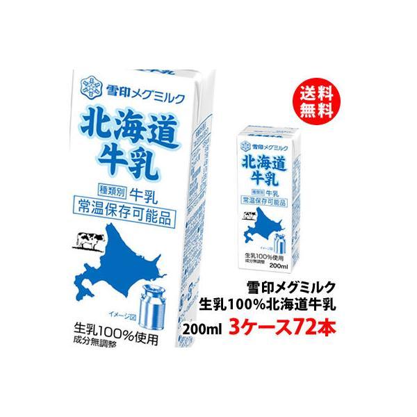 送料無料 雪印メグミルク 北海道牛乳 常温 200ml 3ケース(72本) 生乳100% 常温 お取り寄せ