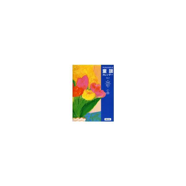 楽譜 子どもとたのしむ 童謡カレンダー2 / 音楽之友社