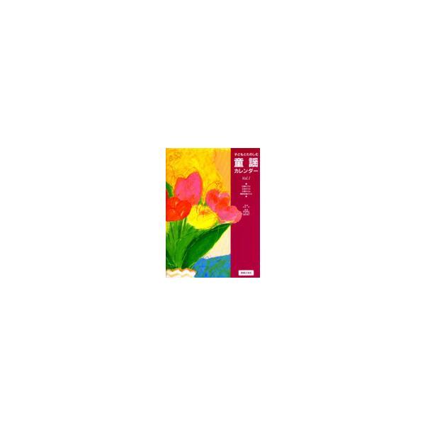 楽譜 子どもとたのしむ 童謡カレンダー1 / 音楽之友社