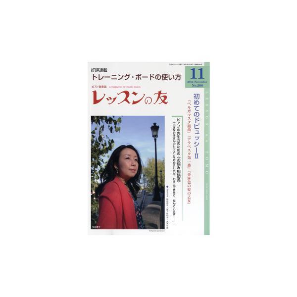 雑誌 レッスンの友 2012年11月号 / レッスンの友社