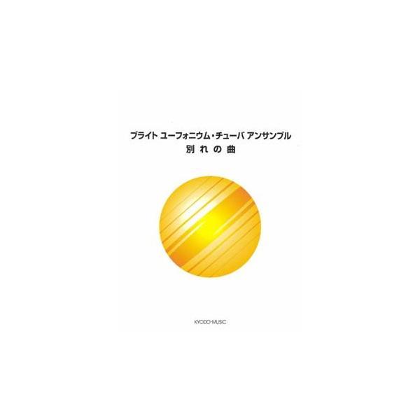 楽譜 ブライト ユーフォニウム・チューバ アンサンブル 〜別れの曲〜 / 共同音楽出版社