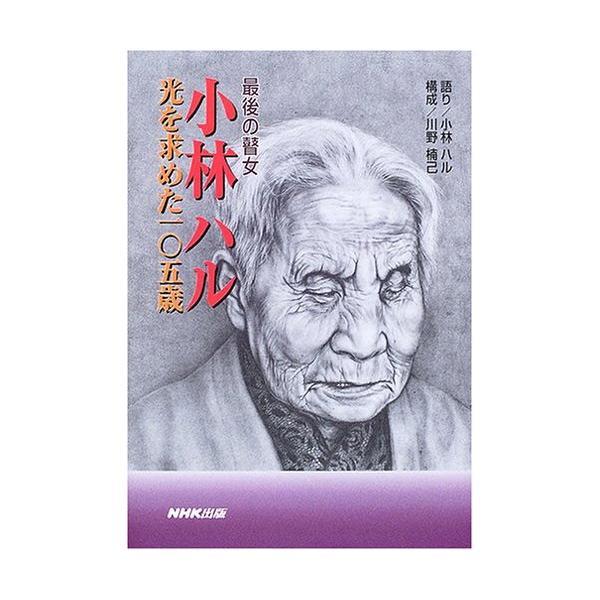 雑誌 最後の瞽女 小林ハル 光を求めた105歳 / NHK出版 島村楽器 ...