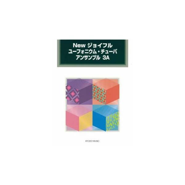 楽譜 Newジョイフル ユーフォニウム・チューバ アンサンブル3A / 共同音楽出版社