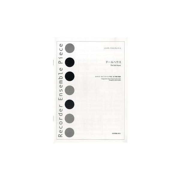 楽譜 リコーダー・アンサンブル・ピース ドールハウス THE DOLL HOUSE / 全音楽譜出版社