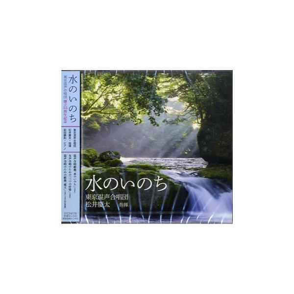 CD 水のいのち 東京混声合唱団 創立55周年記念 / フォンテック