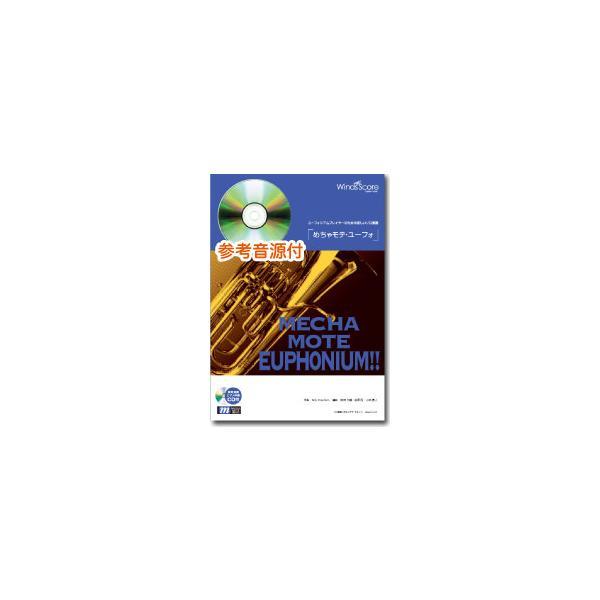 楽譜 めちゃモテ・ユーフォ 黒いオルフェ CD付 / ウィンズスコア