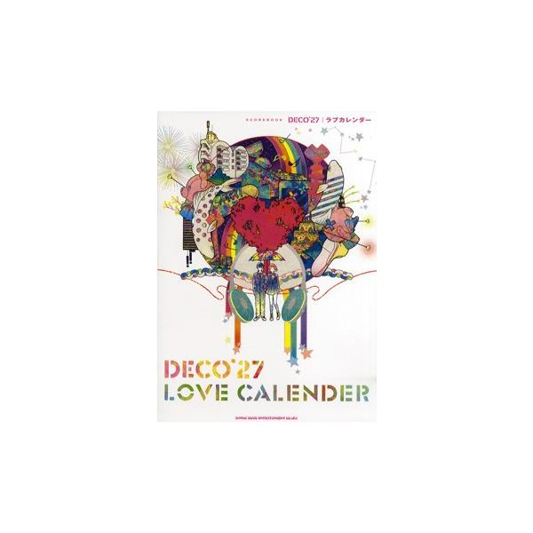 楽譜 バンドスコア DECO*27「ラブカレンダー」 / シンコーミュージックエンタテイメント